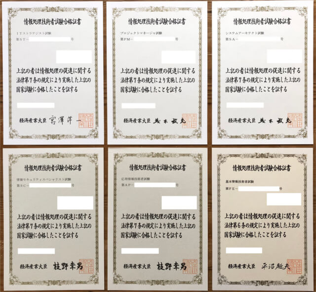保有する情報処理技術試験の合格証書